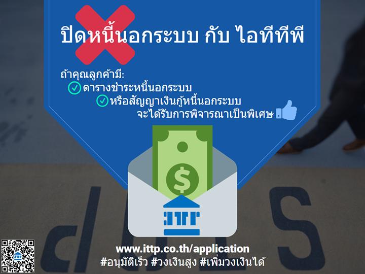 กู้เงินปิดหนี้นอกระบบ ITTP